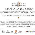 Стефан Димитров Групова изложба Сливен