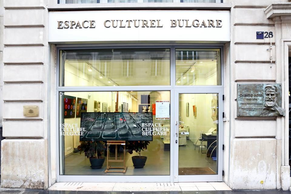Групова изложба в Париж